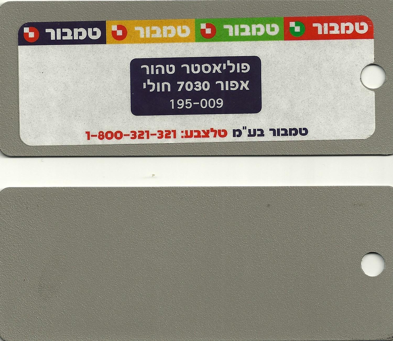 פרגולות אלומיניום - קטלוג צבעי טמבור - טמבור אפור 7030 חולי