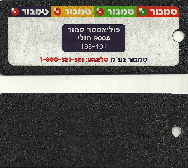 שערים - קטלוג צבעים - טמבור/קליל - טמבור 9005 חולי
