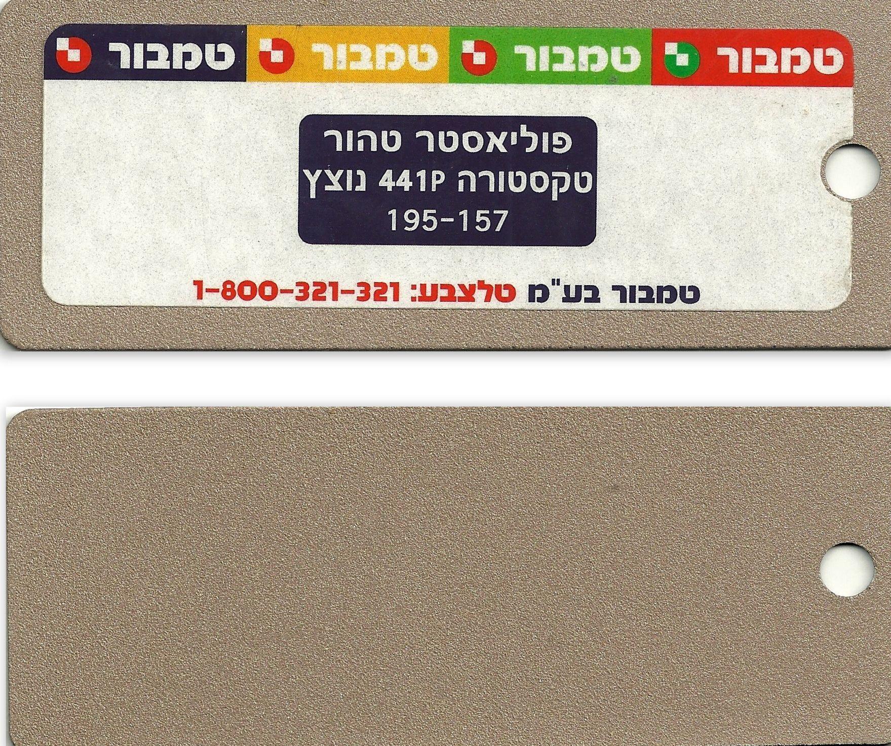 שערים - קטלוג צבעים - טמבור/קליל - טמבור טקסטורה 441p נוצץ