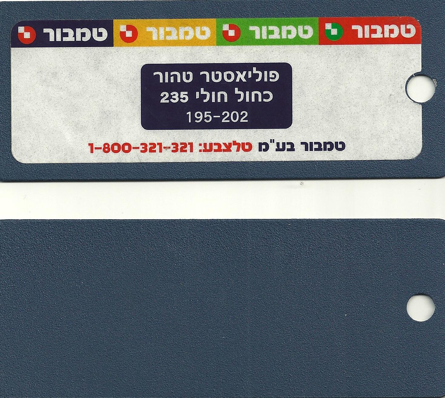 שערים - קטלוג צבעים - טמבור/קליל - כחול חולי 235