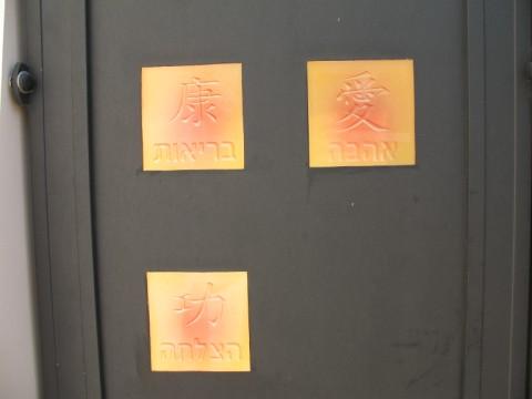 שערים - שערים-פרזול - פרזול