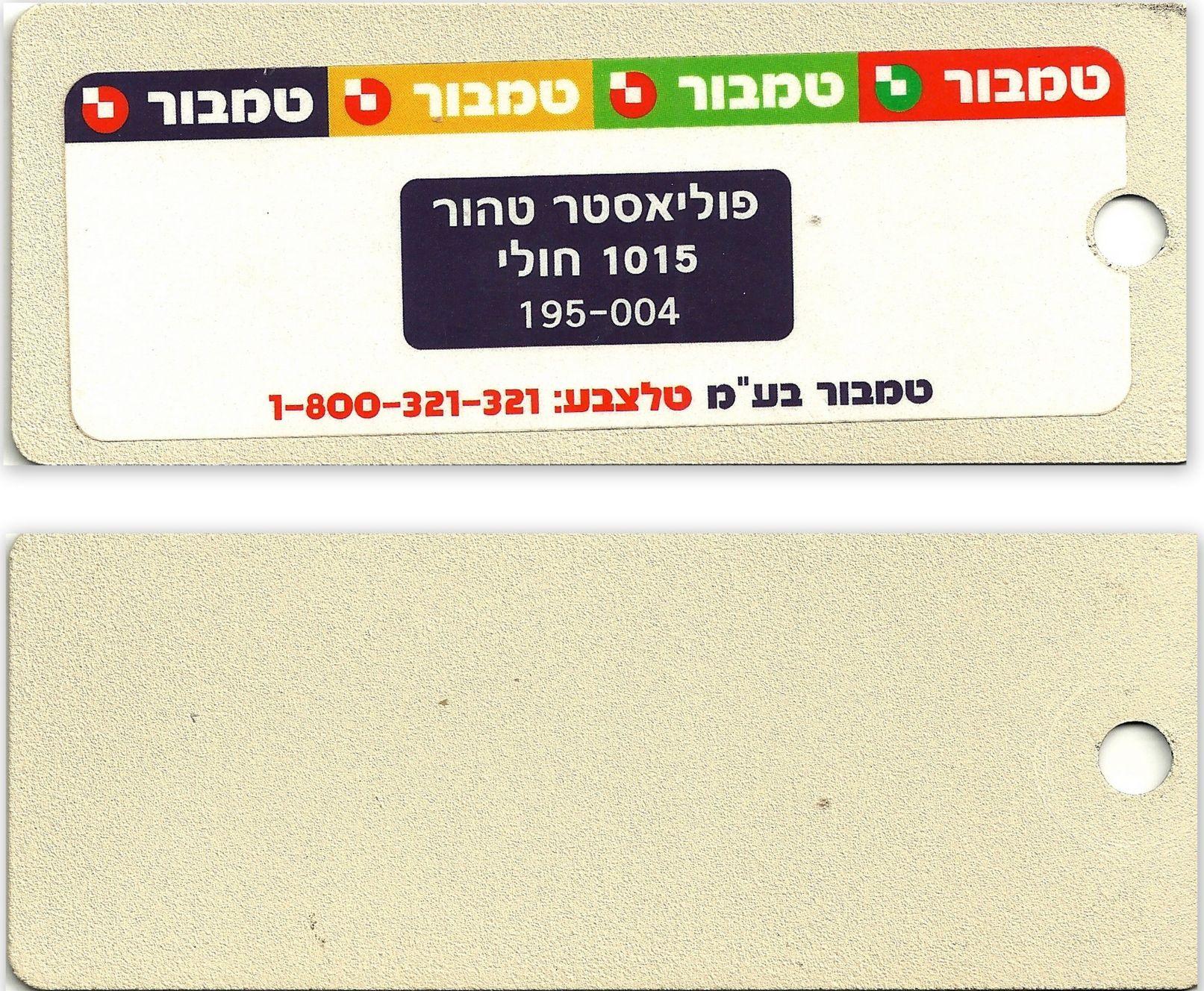מעקות - קטלוג צבעי טמבור - טמבור 1015 חולי